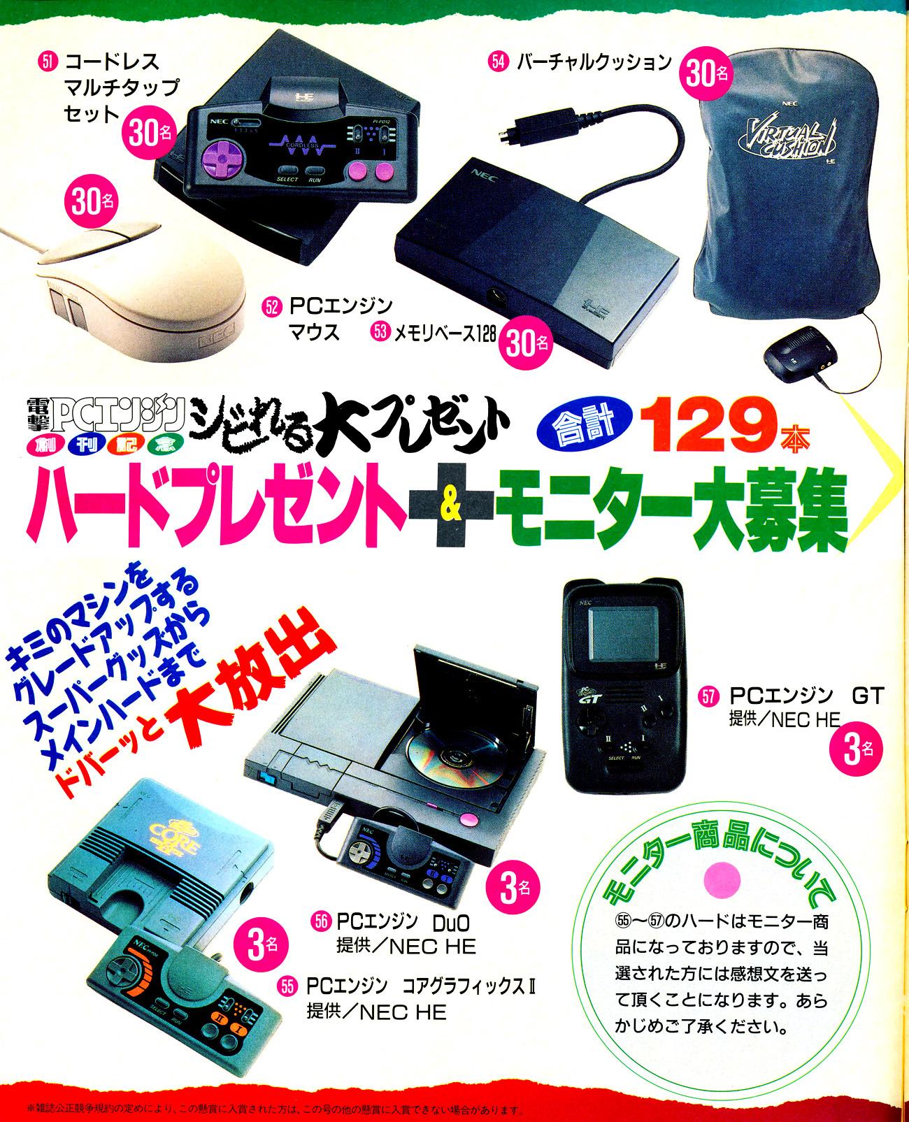 Magazine Database (TurboGrafx-16 & PCE in Print, 1988-2015