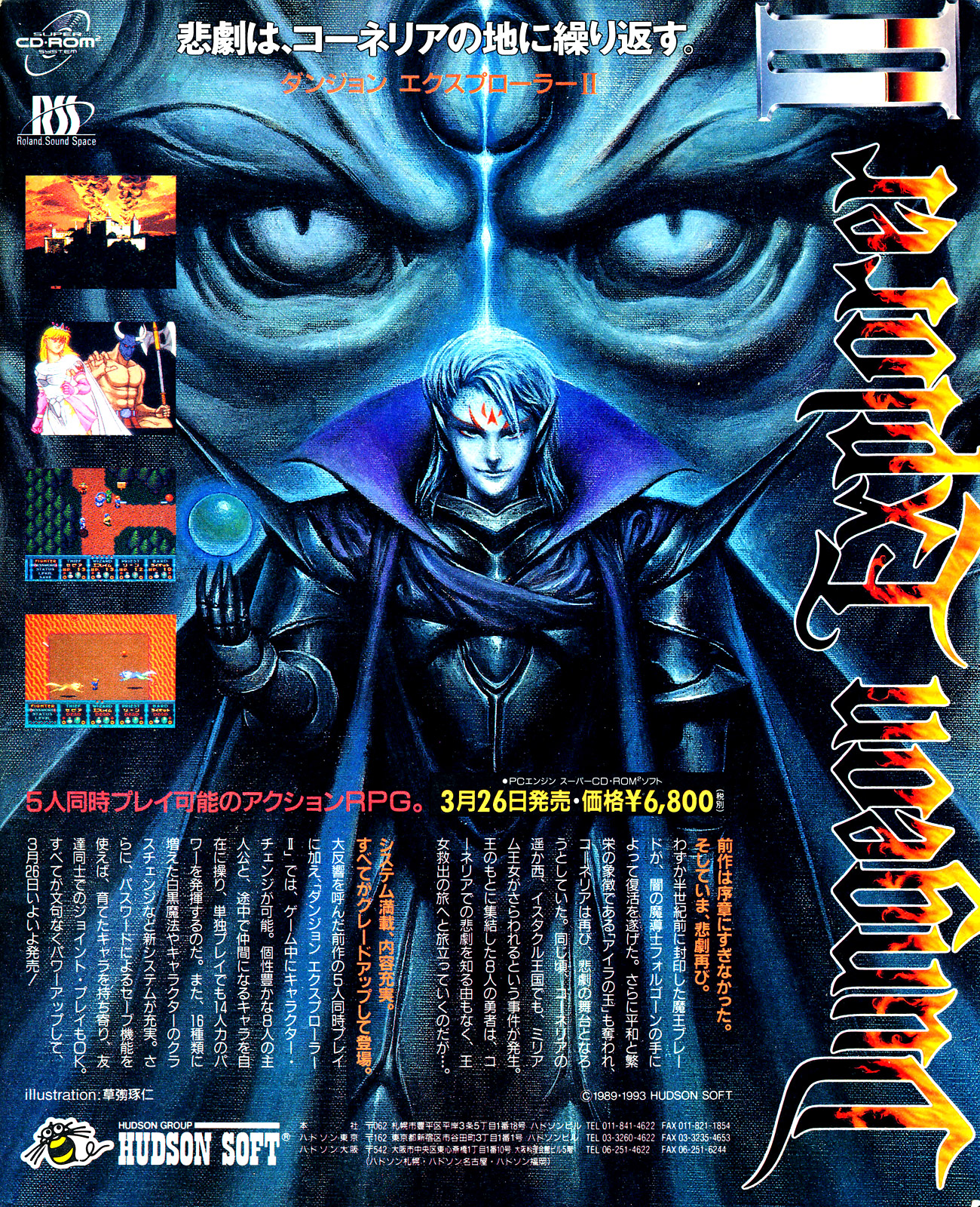 Magazine Database (TurboGrafx-16 & PCE in Print, 1988-2015