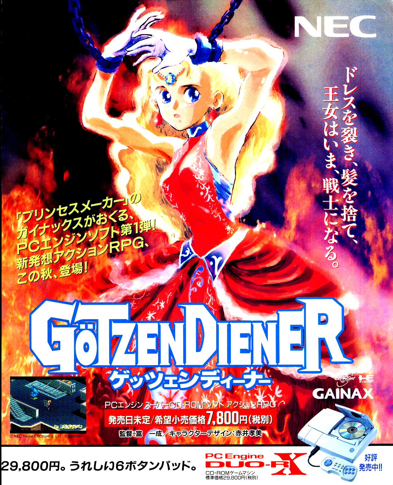 PC Engine/TG Appreciation and Collecting Thread, Because who
