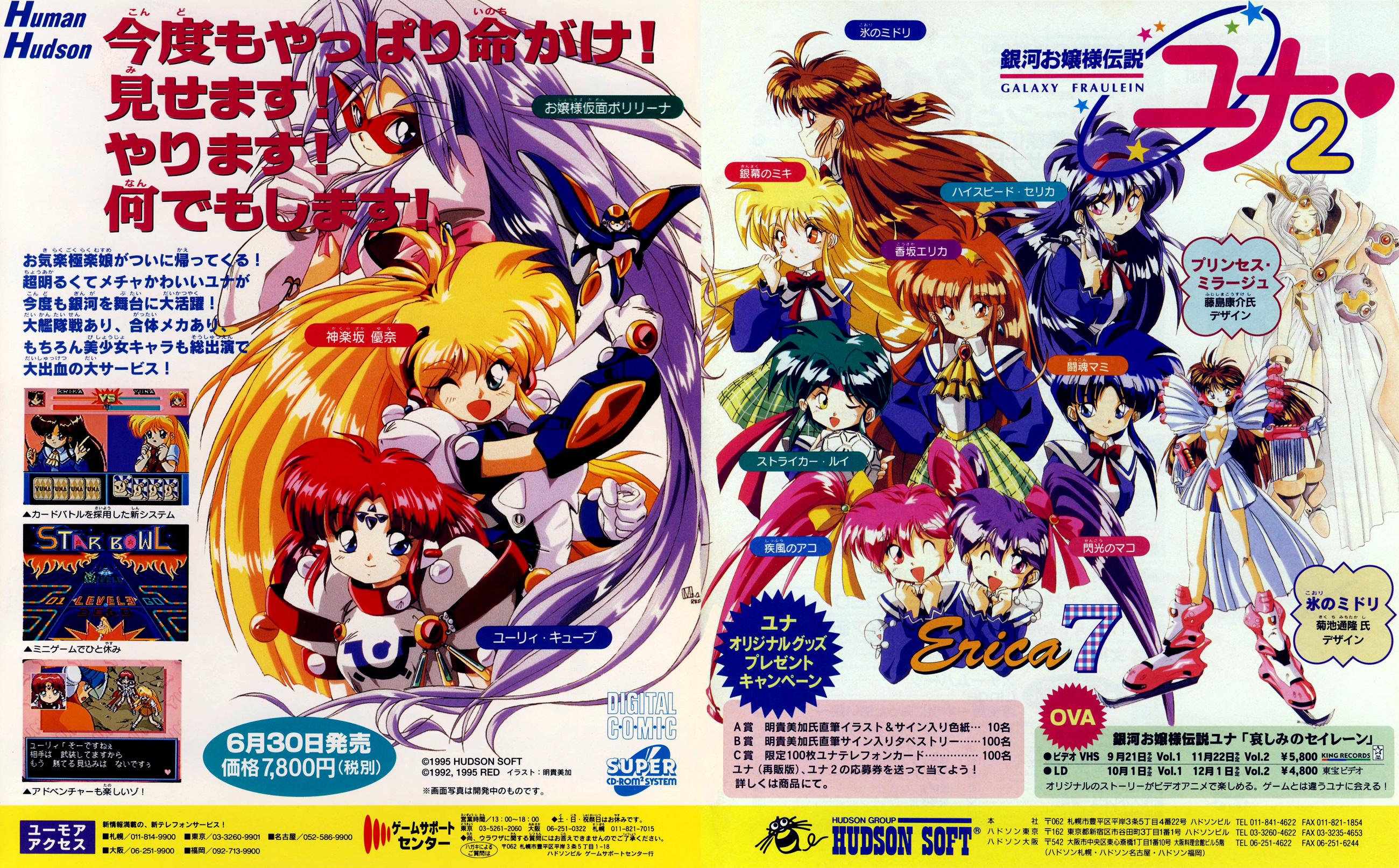 Dengeki PC Engine #08 (August 1995) :: TurboPlay Magazine