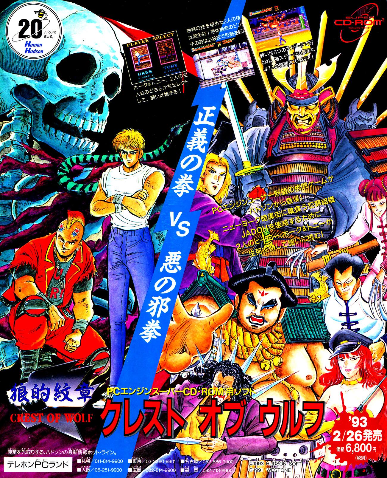 Dengeki PC Engine #04 (April 1993) :: TurboPlay Magazine