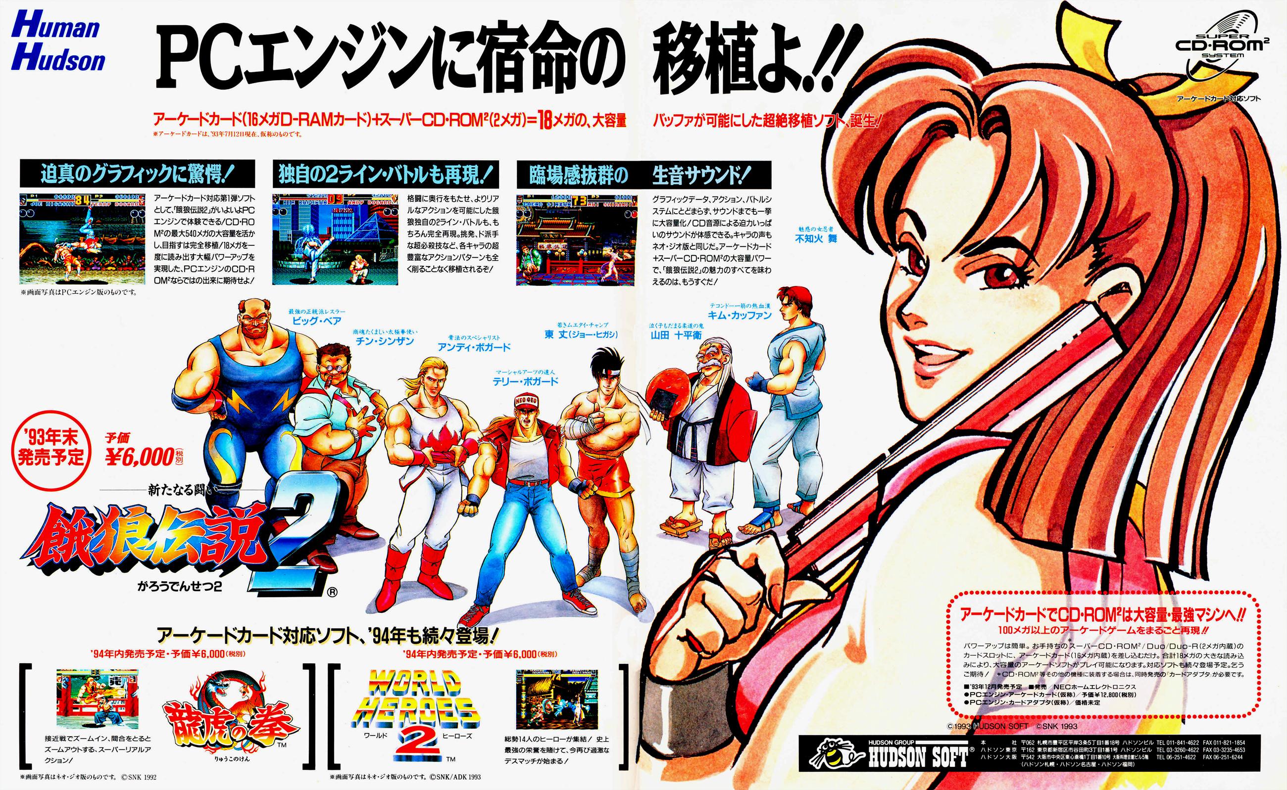 Dengeki PC Engine #09 (September 1993) :: TurboPlay Magazine