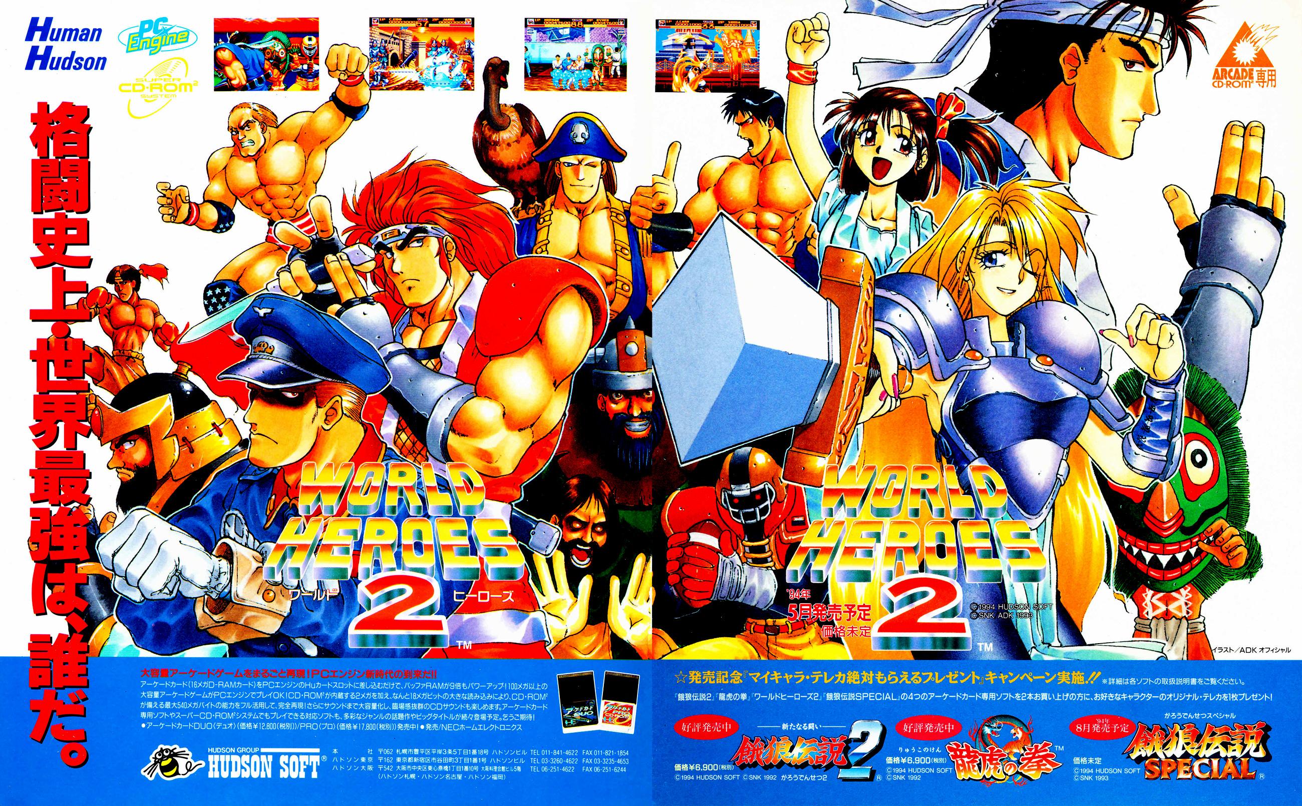 Dengeki PC Engine #05 (May 1994) :: TurboPlay Magazine Archives